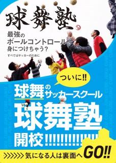 球舞塾とは!!!?