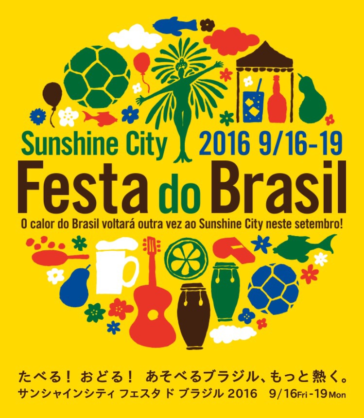 Festa do Brasil – Sunshine City!!!!