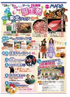 「マーレ29周年誕生祭」!