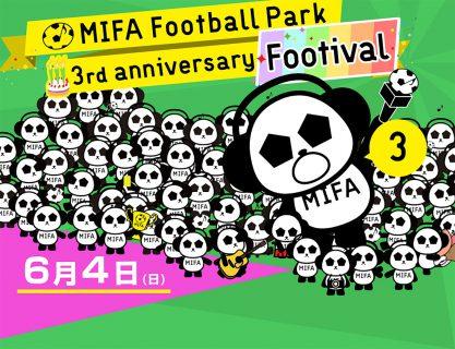 「MIFA Football Park 3rd Anniversary Footival」!!!!!