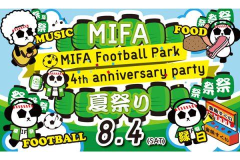 MIFA 夏祭り